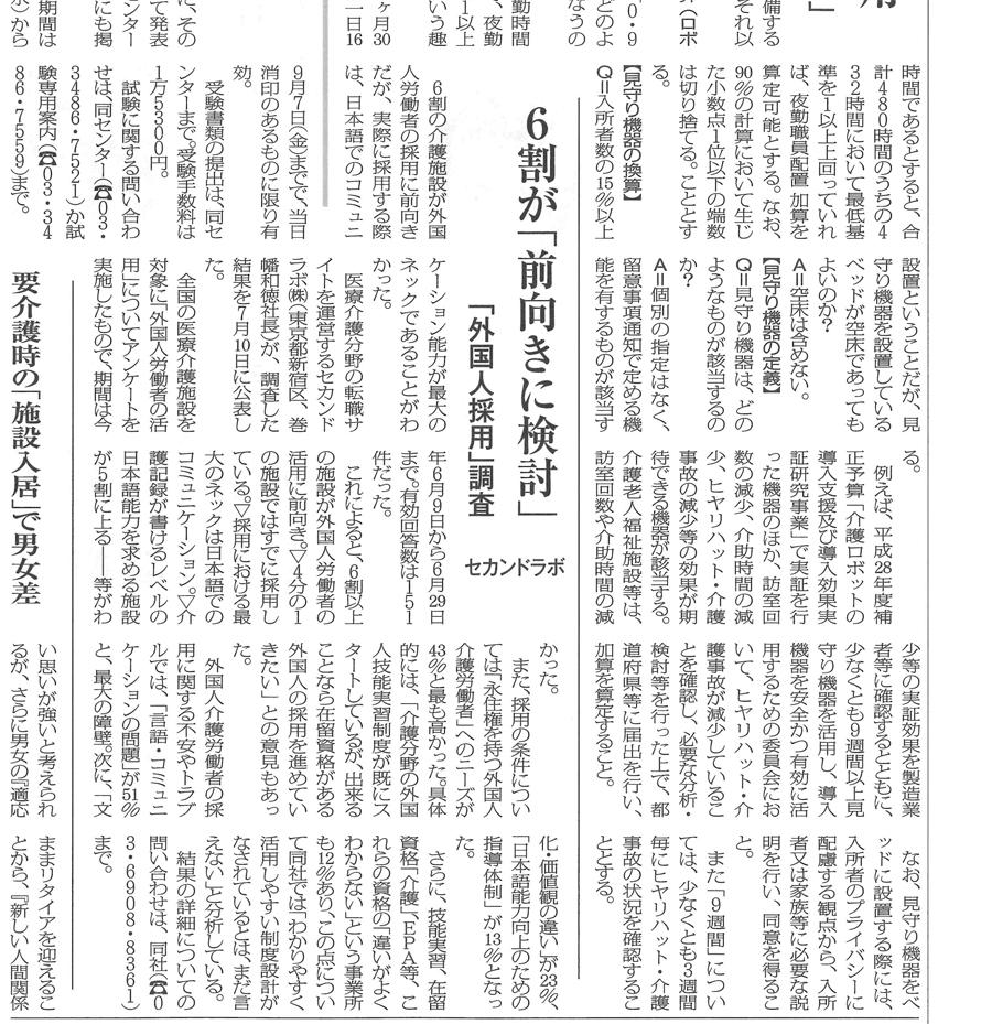 日本シニアビリング新聞20180731